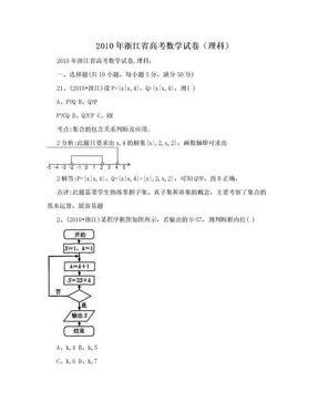 2010年浙江省高考数学试卷(理科).doc