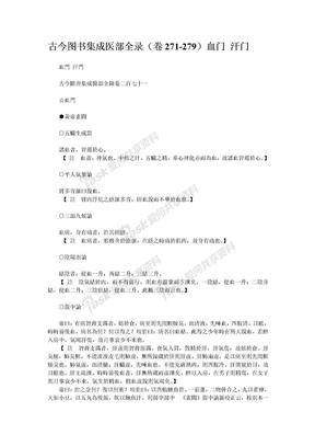 古今图书集成医部全录(卷271-279)血门 汗门.doc