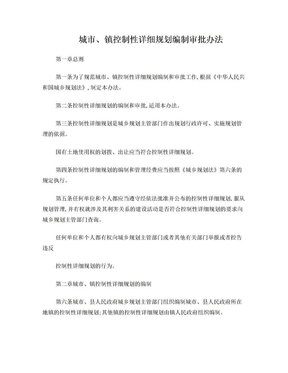 城市、镇控制性详细规划编制审批办法.doc