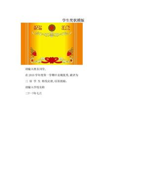 学生奖状模版.doc