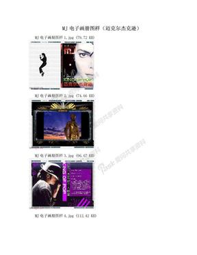 MJ电子画册图样(迈克尔杰克逊).doc