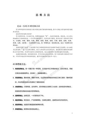 人的思维方法集锦(一生受用).doc