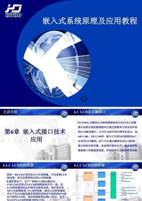 嵌入式系统原理及应用教程第6章.ppt