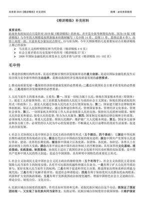 肖秀荣2019《精讲精练》补充资料.pdf