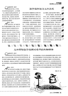 怎样帮助孩子缓解对老师的抵触情绪.pdf