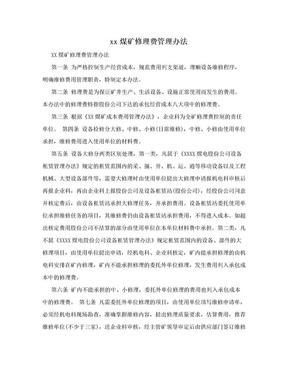 xx煤矿修理费管理办法.doc