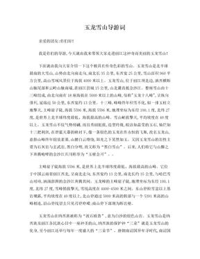 玉龙雪山导游词.doc