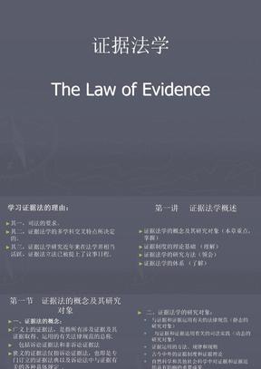 证据法学课件.ppt