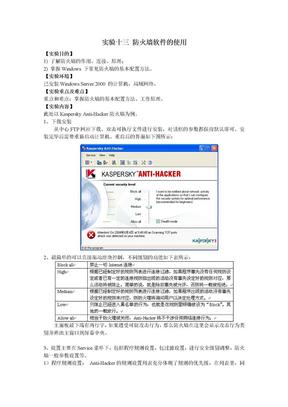 实验十三+防火墙软件的使用.doc