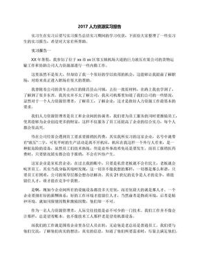 2017人力资源实习报告.docx