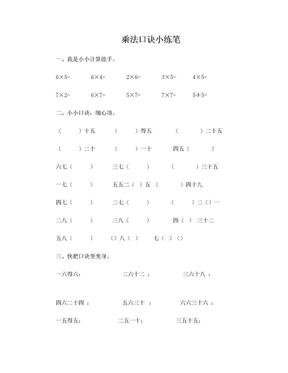 九九乘法表练习题.doc