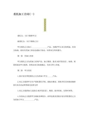 委托加工-合作协议范本-2份.doc
