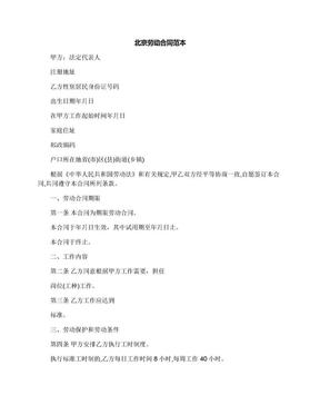 北京劳动合同范本.docx