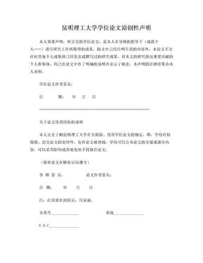 昆明理工大学硕士论文封面.doc