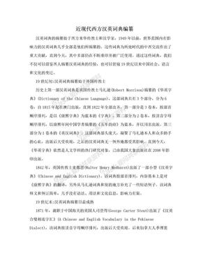 近现代西方汉英词典编纂.doc