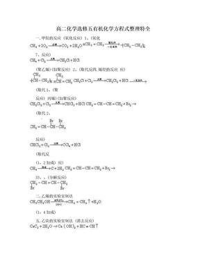 高二化学选修五有机化学方程式整理特全.doc