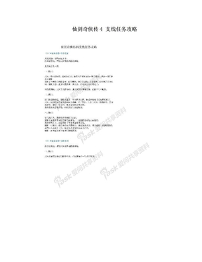 仙剑奇侠传4 支线任务攻略.doc