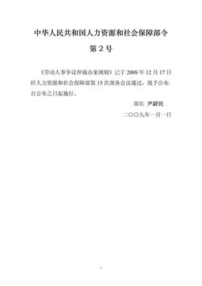 劳动人事争议仲裁办案规则.pdf