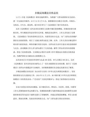 乡镇反间谍法宣传总结.doc