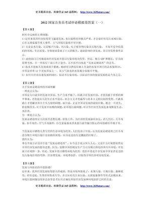 2012国家公务员考试申论模拟卷答案(一).doc