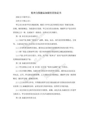 乾坤力保健品加盟经营协议书.doc