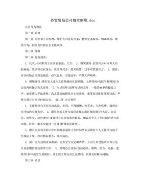 外贸贸易公司规章制度.doc.doc