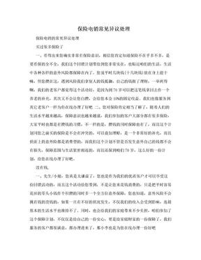 保险电销常见异议处理.doc