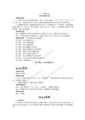 人教版小学数学四年级上册教案[全册](完整).doc