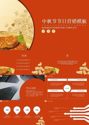 传统中秋节节日营销PPT模板