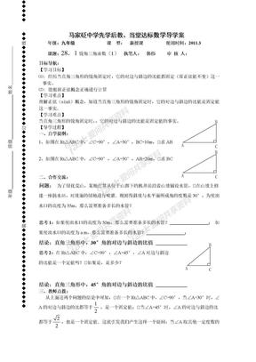 锐角三角函数导学案全.doc