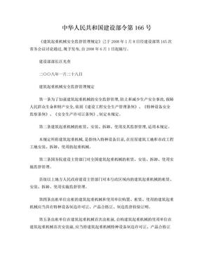 建筑起重机械安全监督管理规定-166号文.doc