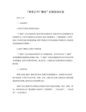 希望之声广播社团总结计划.doc