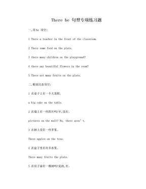 therebe句型练习题.doc