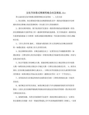 文化节闭幕式暨颁奖晚会应急预案.doc.doc