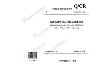 Q-CR 9603-2015高速铁路桥涵工程施工技术规程.pdf