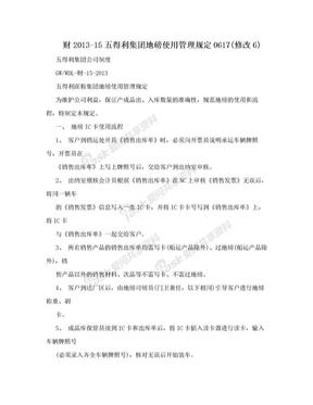 财2013-15五得利集团地磅使用管理规定0617(修改6).doc