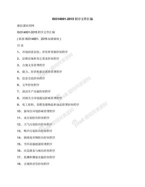 ISO14001-2015程序文件汇编.docx