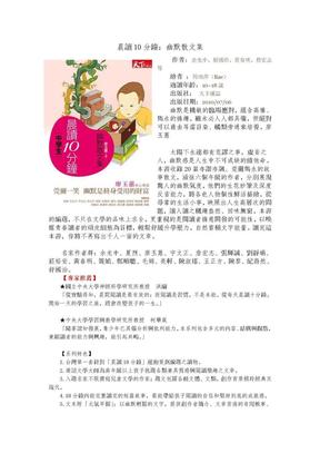 晨读10分钟:幽默散文集.doc