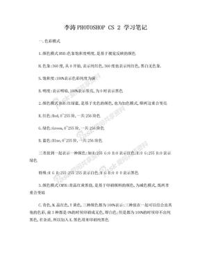 李涛PHOTOSHOP CS 2 学习笔记.doc