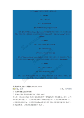 主成分分析法.doc