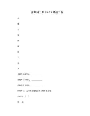 岩棉板保温施工组织设计.doc