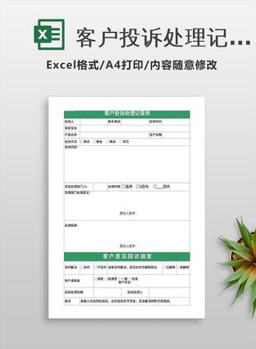 客户投诉处理记录表excel模板.xls