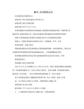 触电 应急演练记录.doc