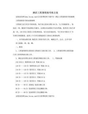 酒店工程部绩效考核方案.doc