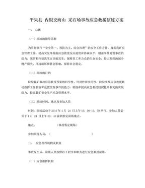 2016年平果县采石场事故应急救援演练方案.doc