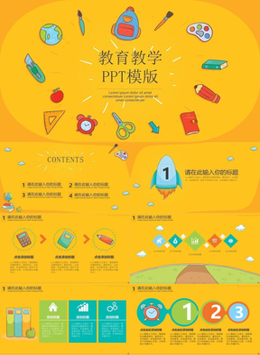 黄色卡通教育教学PPT模板 (2).pptx