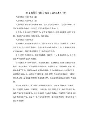 汽车租赁公司简介范文6篇(范本) (2).doc