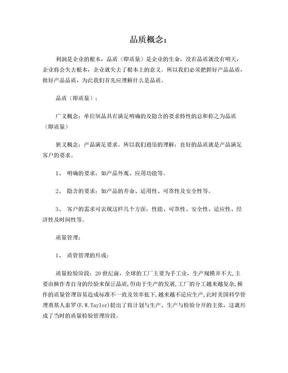 品质概念及品质意识培训教材(一).doc