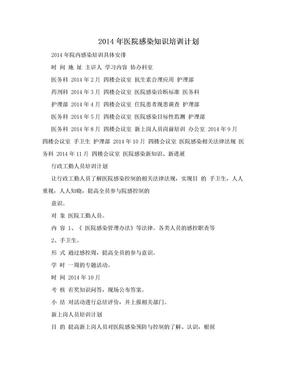 2014年医院感染知识培训计划.doc