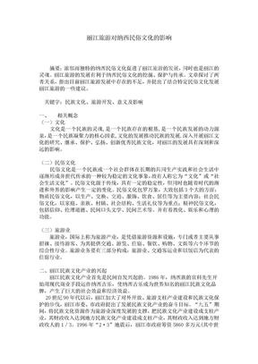 丽江古城旅游对纳西民俗文化的影响.云南.doc